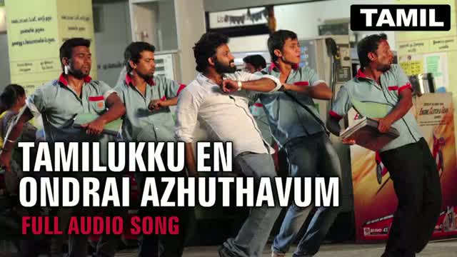 Tamilukku En Ondrai Azhuthavum   Full Audio Song   Tamizhukku En Ondrai Azhuthavam
