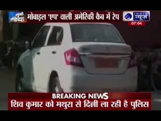 Delhi rape case: Uber cab driver arrested in Mathura Video