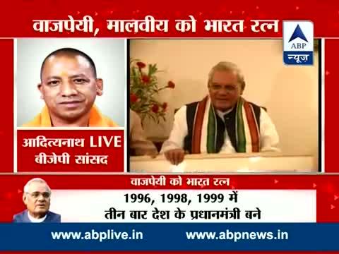 Mahant Adityanath praises Atal Bihari Vajpaee and Pt.Madan Mohan Malviya Video