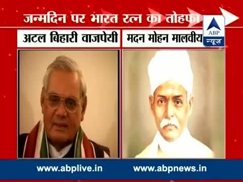 Former PM Atal Bihari Vajpayee and Pandit Madan Mohan Malviya to be awarded Bharat Ratna Video