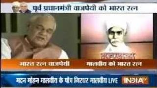 Breaking: Atal Bihari Vajpayee, Madan Mohan Malviya to be awarded Bharat Ratna Video