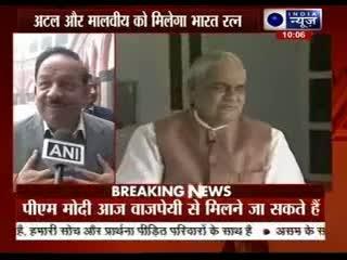Announcement of Bharat Ratna for Atal Bihari Vajpayee, Madan Mohan Malaviya today