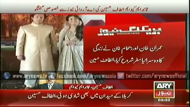 Altaf Hussain congratulates Imran Khan and Reham Khan on Wedding