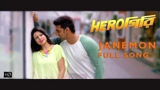 Janemon Song | Herogiri | Dev | Koel | Mithun Chakraborty | Ravi Kinagi | 2014
