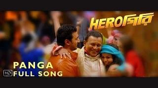 Panga Song | Herogiri | Dev | Koel | Mithun Chakraborty | Ravi Kinagi | 2014