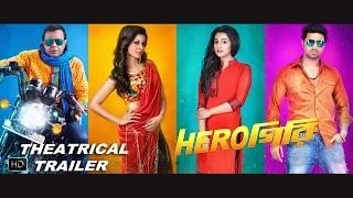 Herogiri | Theatrical Trailer | Dev | Koel | Sayantika | Mithun Chakraborty | Ravi Kinagi | 2015