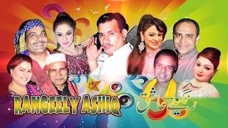 RANGILAY ASHIQ (TRAILER) - 2015 BRAND NEW PAKISTANI PUNJABI STAGE DRAMA