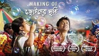 Kaushik Ganguly | Indraadip Dasgupta | Dulal Sarkar | Making of Chotoder Chobi