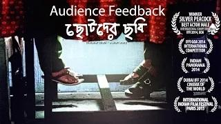 Audience Feedback | Kaushik Ganguly | Indraadip Dasgupta | Dulal Sarkar |2015