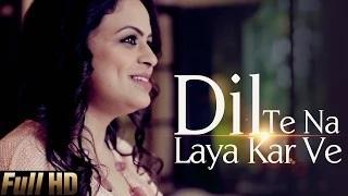 Dil te Na Laya Kar - Latest Punjabi Songs 2015 | Gurlez Akhtar