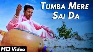 Tumba Mere Sai Da - Latest Punjabi Sufi Songs 2015 | Tinku Sangotra