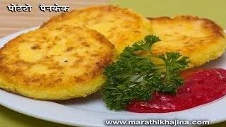 Potato Pancakes Recipe in Hindi - Recipe Video