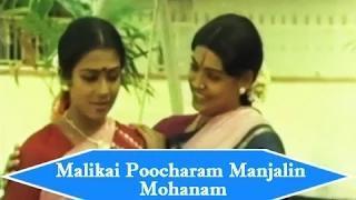 Malikai Poocharam Song - Vani Jayaram Hits - Best of M. S. Vishwanathan - Paritchaikku Neramaachu (Tamil Song)