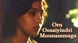 Oru Oosaiyindri Mounammaga Song - Sivaji Ganesan - M. S. Vishwanathan Hits - Paritchaikku Neramaachu (Tamil Song)