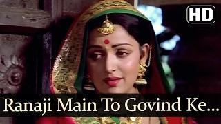 Rana Ji Mai To Govind Ke Gun (HD) - Meera Songs - Hema Malini - Vinod Khanna - Vani Jairam [Old is Gold]