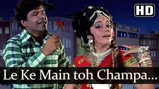 Leke Mai To Champa - Rut Rangeeli Ayee (1972) - Vijay Sharma - Kannan Kaushal - Mohd Rafi [Old is Gold]
