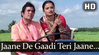 aane De Gaadi Teri - Aanchal (1980) - Rajesh Khanna - Rekha - Asha Bhosle [Old is Gold]