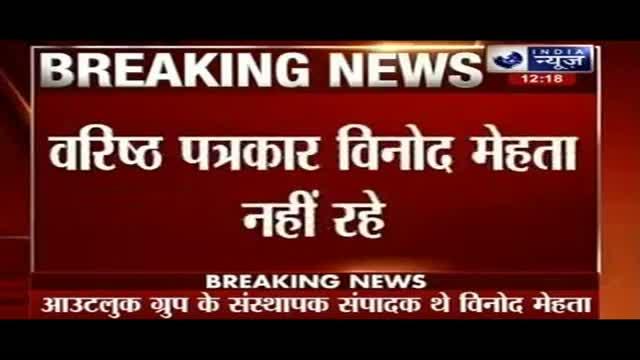 Vinod Mehta passes away