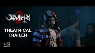 Theatrical Trailer | Amanush 2 | Soham | Payel | Rajib I 2015