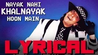 Nayak Nahi Khalnayak Hoon Main Full Song with lyrics - Khalnayak | Sanjay Dutt