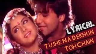 Tujhe Na Dekhun Toh Chain Full Song With Lyrics - Rang | Divya Bharti, Kamal Sadanah