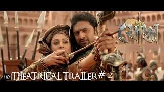 Theatrical Trailer # 2 | Yoddha | Dev | Mimi | Raj Chakraborty | 2014