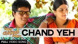 Chand Yeh (FULL VIDEO Song) - Crazy Cukkad Family | Swanand Kirkire