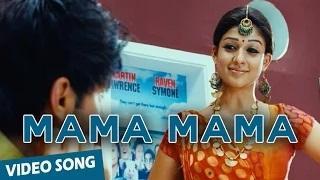 Mama Mama (Official Video Song) - Boss (a) Baskaran | Arya | Nayantara | Yuvan Shankar Raja