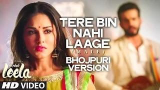 Tere Bin Nahi Laage (Bhojpuri Version) VIDEO Song | Sunny Leone | Ek Paheli Leela
