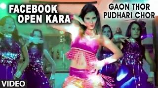 Facebook Open Kara - Latest Marathi Song | Gaon Thor Pudhari Chor | Digambar Naik,Siya Patil (Marathi Film 2014)