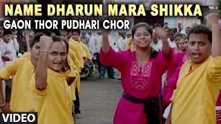Name Dharun Mara Shikka - Latest Marathi Song | Gaon Thor Pudhari Chor | Digambar Naik,Siya Patil (Marathi Film 2014)
