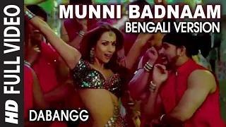 Munni Badnaam Bengali Version | Dabangg | Khushbu Jain & Saket (Bengali Song)