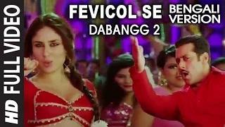 Fevicol Se (Bengali Version) - Dabangg 2 | Kareena Kapoor & Salman Khan (Bengali Song)
