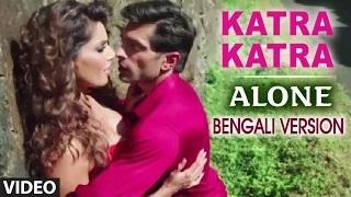 Katra Katra Full Video Song (Bengali Version) - Ravi Chowdhury,Khushbu Jain [Bengali Song]