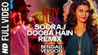 Sooraj Dooba Hain Remix (Full Video) Bengali Version | Roy | Aman Trikha,Khushbu Jain