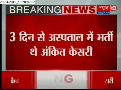 Kolkata club cricketer Ankit Keshri dies after on-field collision