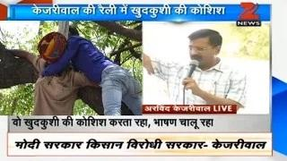 Farmer Hangs Himself at AAP rally -- AAP anti-Land Bill rally, Rajasthan farmer commits Suicide