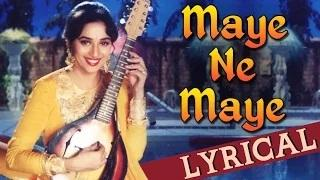 Maye Ne Maye Full Song With Lyrics - Hum Aapke Hain Koun | Salman Khan, Madhuri Dixit