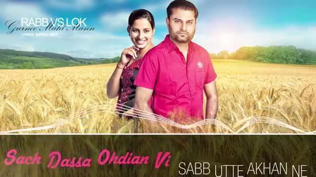 Rabb vs Lok - Latest Punjabi Song | Gurnoor Maahi Maan