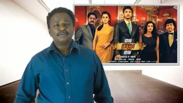 Vai Raja Vai - Gautam Kartick, Dhanush - Movie Review