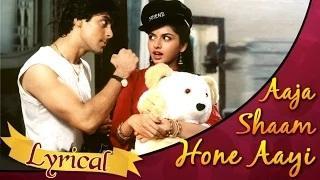 Aaja Shaam Hone Aayi [Full Song With Lyrics] - Maine Pyar Kiya | Salman Khan & Bhagyashree