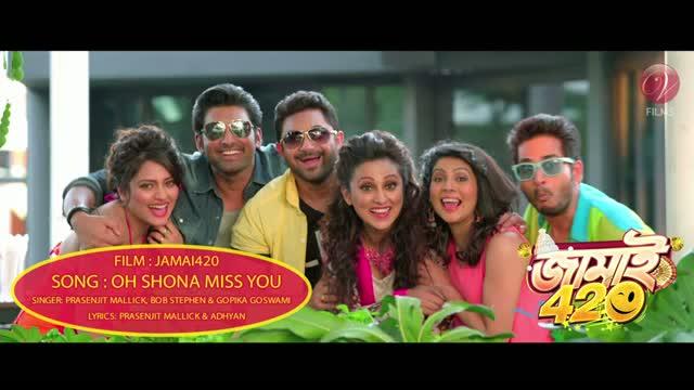 Oh Shona Miss You | Full Audio | Jamai 420 | Soham | Ankush | Hiraan | Payel | Mimi | Nusrat | 2015