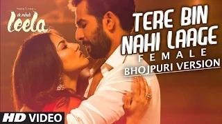 'Tere Bin Nahi Laage Bhojpuri Version ' VIDEO SONG | Sunny Leone | Khushbu Jain| Ek Paheli Leela