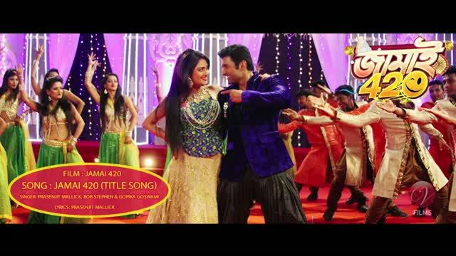 Title Song | Full Audio | Jamai 420 | Soham | Ankush | Hiraan | Payel | Mimi | Nusrat | 2015