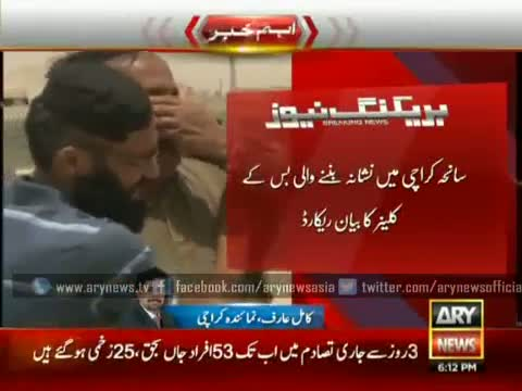 Karachi Bus Attack Police Record statement of conductor of Karachi Bus that came under terrorist a