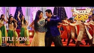 Jamai 420 | Title Song | Full Video | Ankush |Nusrat | Soham |Mimi |Hiran |Payel |Ravi Kinagi |2015