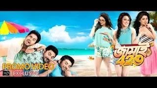 Jamai 420 | Promo Video | Soham | Ankush | Hiran | Payel | Mimi | Nusrat | Ravi Kinagi | 2015