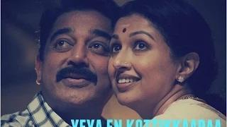 Yeya En Kottikkaaraa (Tamil Video Song) - Papanasam   Kamal Haasan   Gautami   Jeethu Joseph   Ghibran