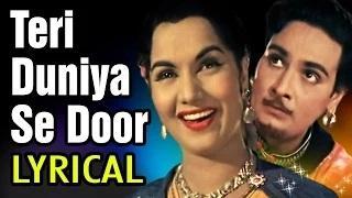 Teri Duniya Se Door with Lyrics - Mohammed Rafi | Lata Mangeshkar | Zabak Hindi Sad Song