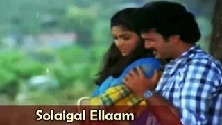 Solaigal Ellaam (Tamil Romantic Song) - Suresh, Nadhiya - Pookalai Pareekatheergal